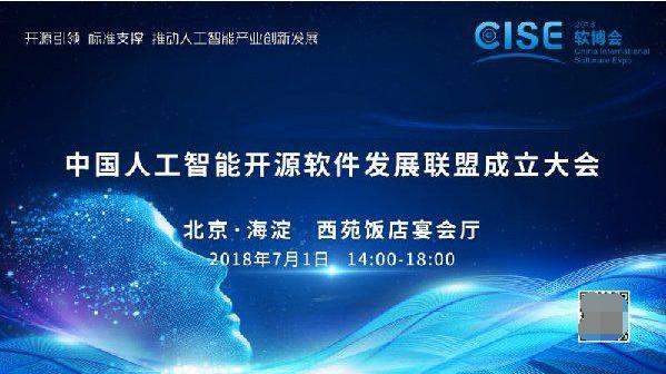 加入中国人工智能开源软件