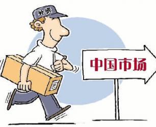 让中国始终成为外商投资热土
