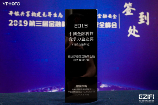2019金融科技与金融安全峰会 萨摩耶金服获金融科技竞争力企业奖