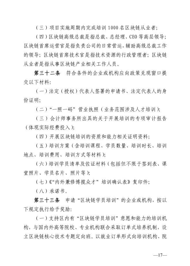 """""""广州速度""""!黄埔区块链政策2.0实施细则正式印发!! 中国财经观察网www.xsgou.com"""