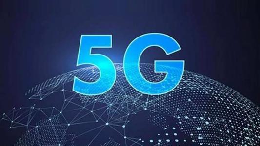 5G商用服务启动,将为区块链发展提供基础支撑 中国财经观察网www.xsgou.com
