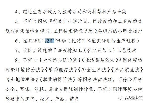 """重磅政策调整:国家发改委""""淘汰产业""""删除""""虚拟货币挖矿"""" 中国财经观察网www.xsgou.com"""