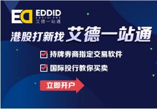 艾德证券(艾德一站通):新纽科技拟香港IPO上市,属港股市场稀缺标的