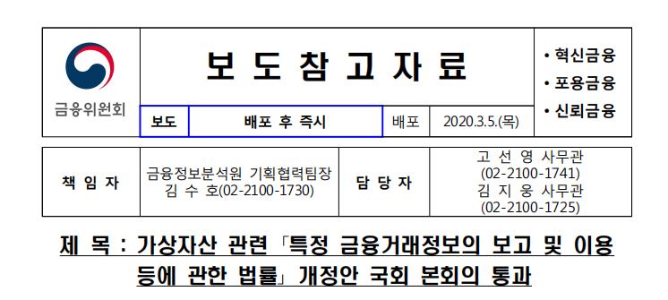 韩国通过特别金融法案,加密货币终于完全合法化