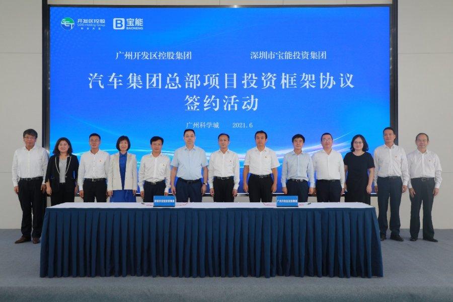 打造世界一流!宝能新能源总部落户广州