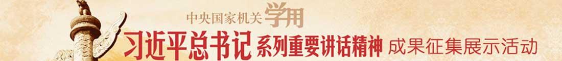 中国财经观察报www.waterslack.com